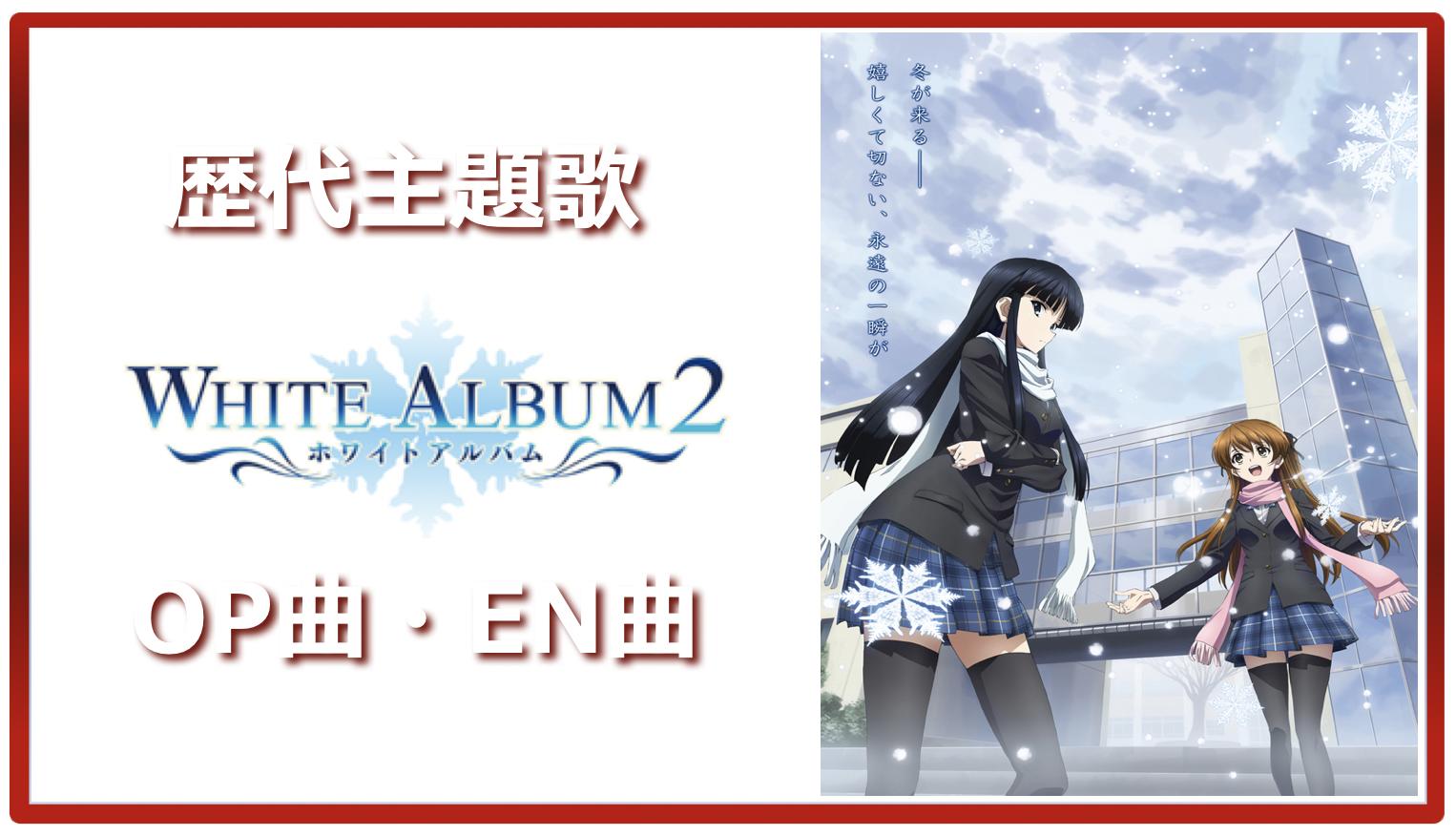 ホワイトアルバム2 アニメ