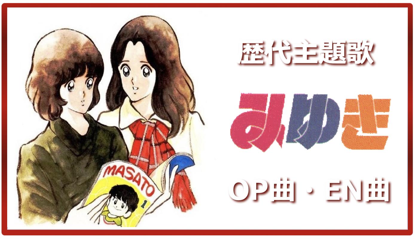 2020 恋愛 ソング